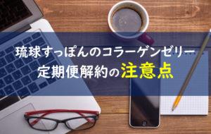 しまのや琉球すっぽんのコラーゲンゼリー 定期便解約