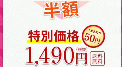 琉球すっぽんのコラーゲンゼリーキャンペーン