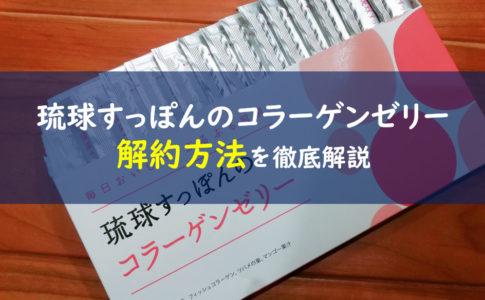 しまのや琉球すっぽんのコラーゲンゼリー解約方法