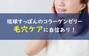 琉球すっぽんのコラーゲンゼリー 毛穴
