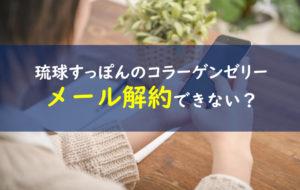 しまのや琉球すっぽんのコラーゲンゼリー メール解約