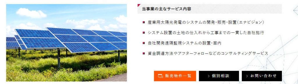 産業用太陽光発電「ひなた発電所」