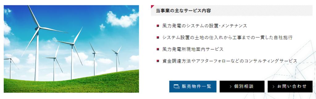 風力発電システム「はやて発電所」