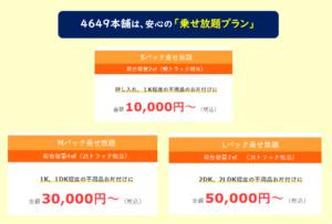 4649本舗 料金