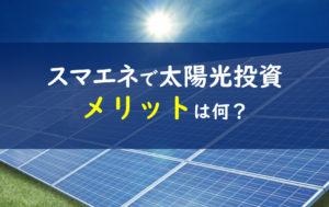スマエネ 太陽光発電投資物件