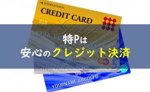 特P クレジットカード
