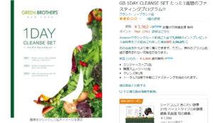 GB1DAYクレンズセットAmazon