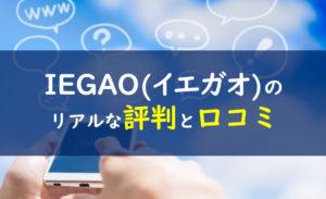 iegao(イエガオ)評判・口コミ