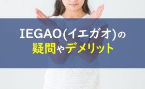 IEGAO(イエガオ)