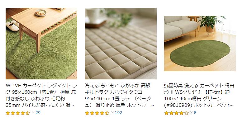 Amazon1畳カーペット