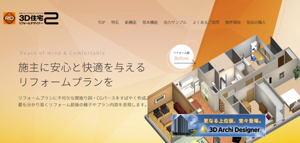 3Dリフォームデザイナー