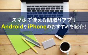 間取りアプリ iPhone android