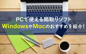 間取りアプリ Windows mac