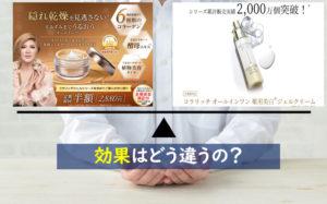 コラリッチオールインワン薬用美白ジェルクリーム コラリッチEX