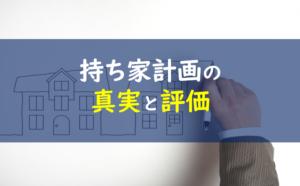 持ち家計画 ポイントサイト