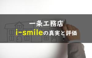 一条工務店i-smileアイスマイル