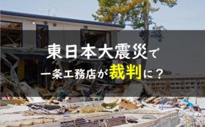 一条工務店東日本大震災裁判