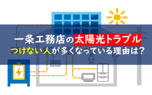 一条工務店 夢太陽光発電 トラブル
