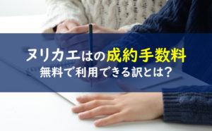 ヌリカエ 成約手数料