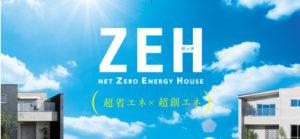 一条工務店 ZEH