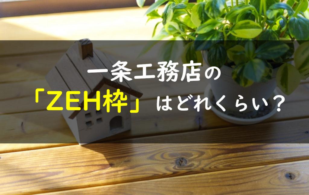 一条工務店 ZEH枠
