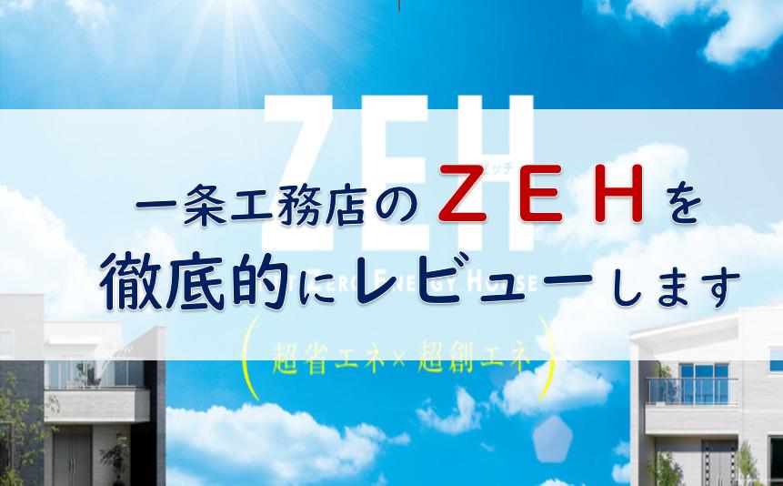 一条工務店ZEH