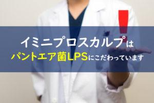 イミニプロスカルプシャンプー パントエア菌LPS