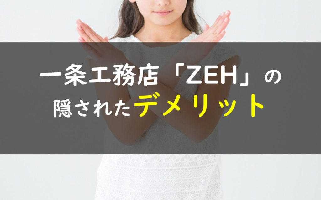 一条工務店 ZEH デメリット