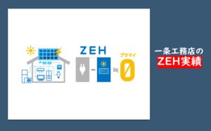 一条工務店 ZEH実績