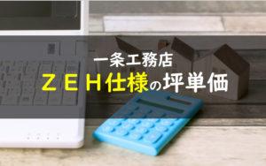 一条工務店 ZEH仕様 坪単価