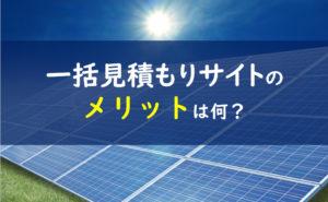 太陽光発電一括見積もりサイト メリット