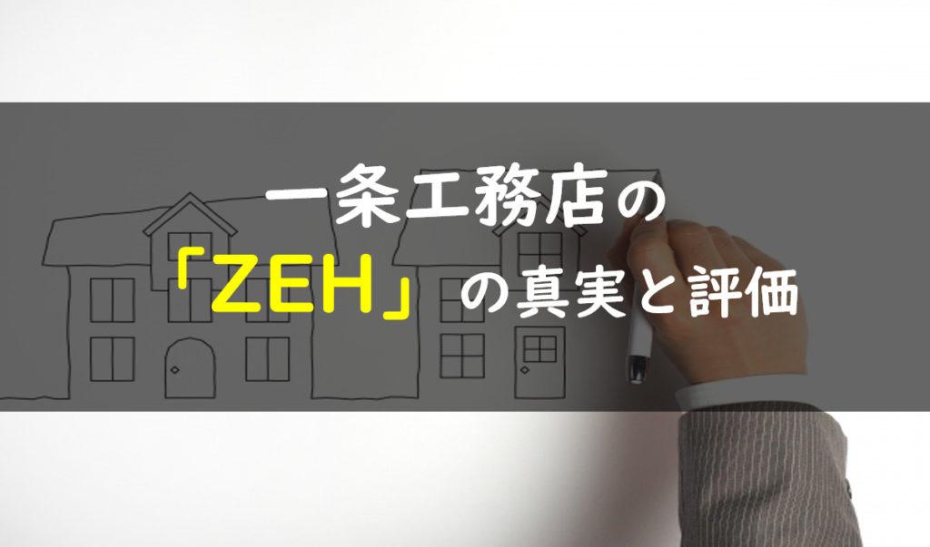 一条工務店ZEHゼッチ