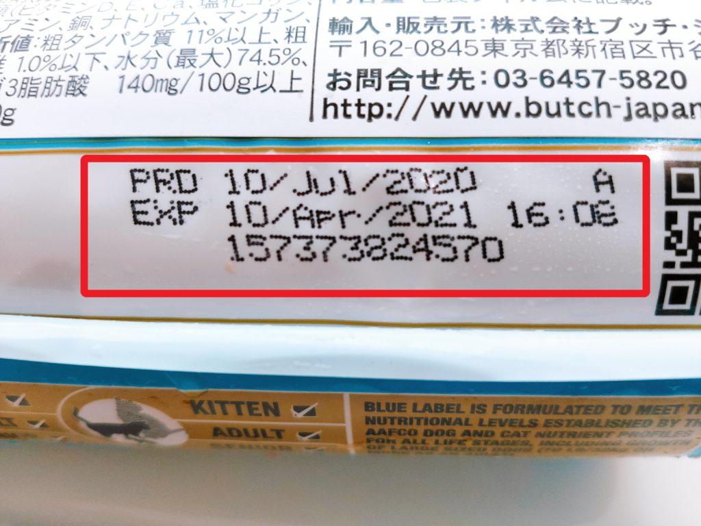 ブッチドッグフード 賞味期限