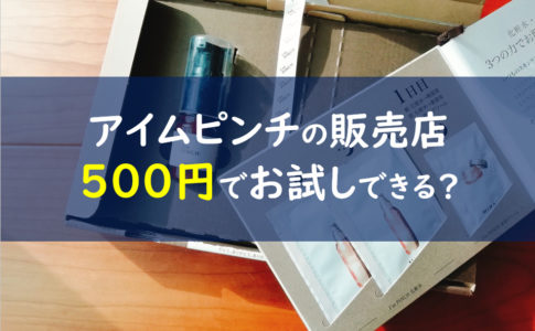 アイムピンチ500円お試しセット