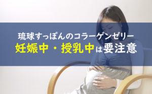 琉球すっぽんのコラーゲンゼリー 妊娠中授乳中