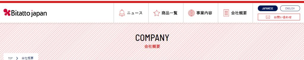 株式会社ビタットジャパン