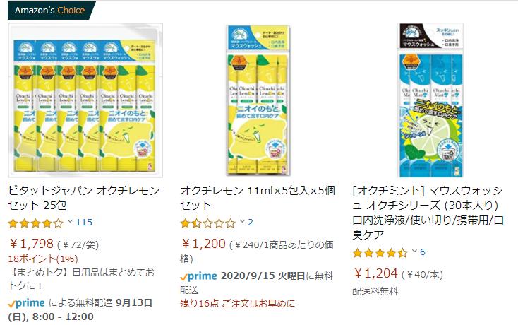 Amazon オクチレモン