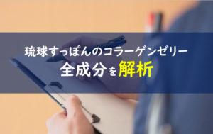 琉球すっぽんのコラーゲンゼリー 副作用