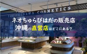 ネオちゅらびはだ 店舗 沖縄