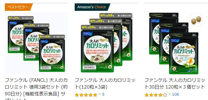 大人のカロリミット Amazon