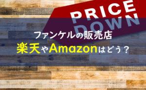 ファンケル 楽天 Amazon