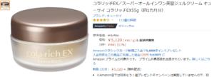 Amazon コラリッチEX