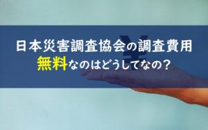 日本災害調査協会 手数料