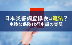 日本災害調査協会 違法