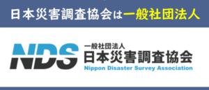 一般社団法人日本災害調査協会