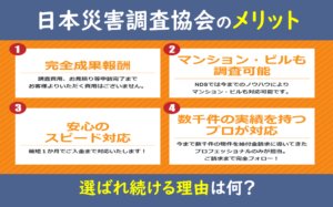日本災害調査協会