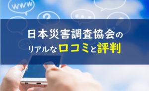 日本災害調査協会NDS 口コミ評判