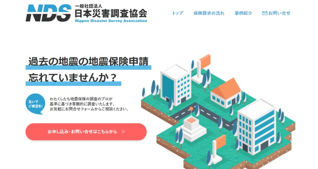 日本災害調査協会 NDS