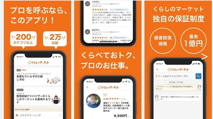くらしのマーケット アプリ