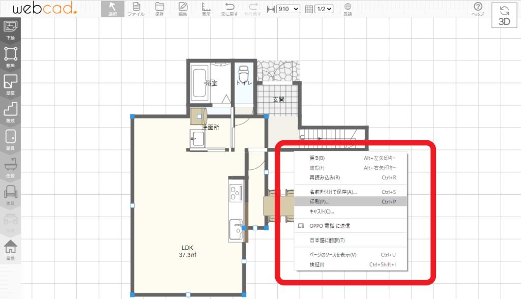 WebCAD 印刷方法